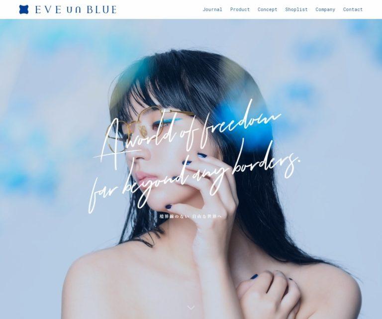 EVE un BLUE (イヴ アン ブルー)