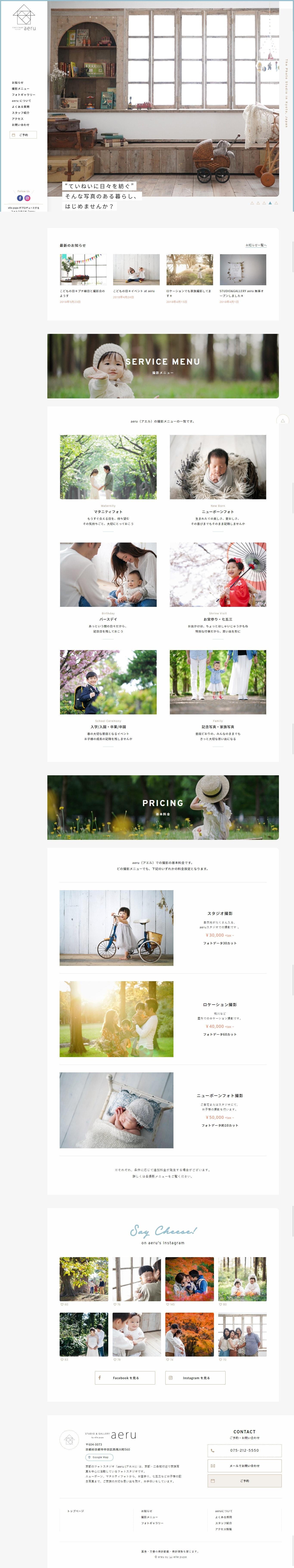京都のフォトスタジオ aeru (アエル) | お宮参り、七五三、ニューボーン、マタニティなどの家族写真