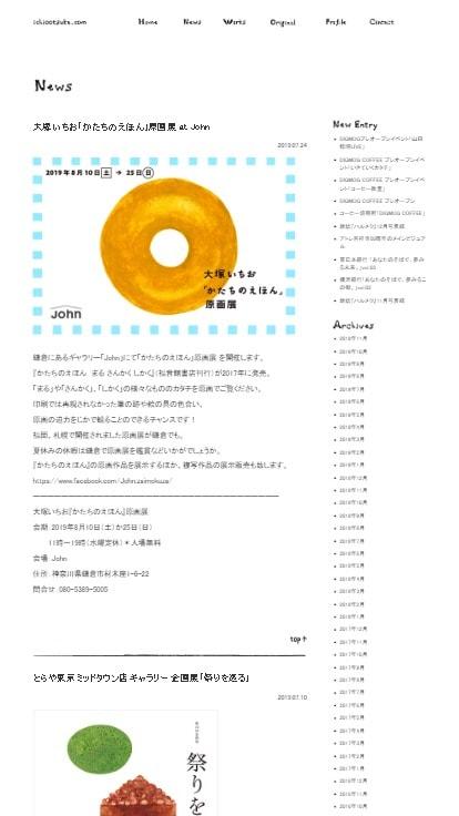 大塚いちお ichiootsuka.com