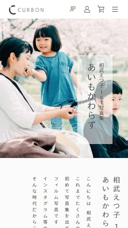相武えつ子 写真集 「あいもかわらず」 – CURBON