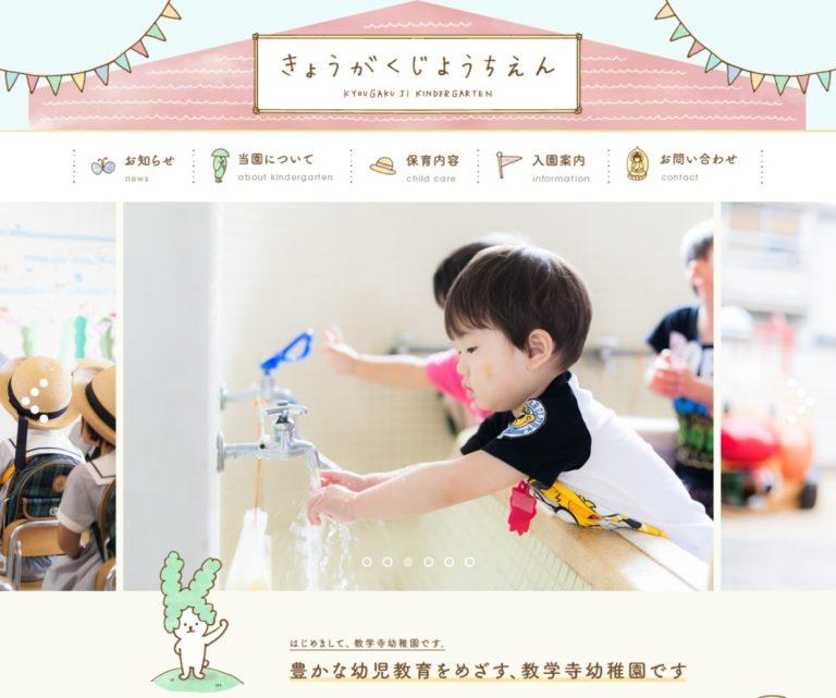 北九州市戸畑区 幼稚園|教学寺幼稚園