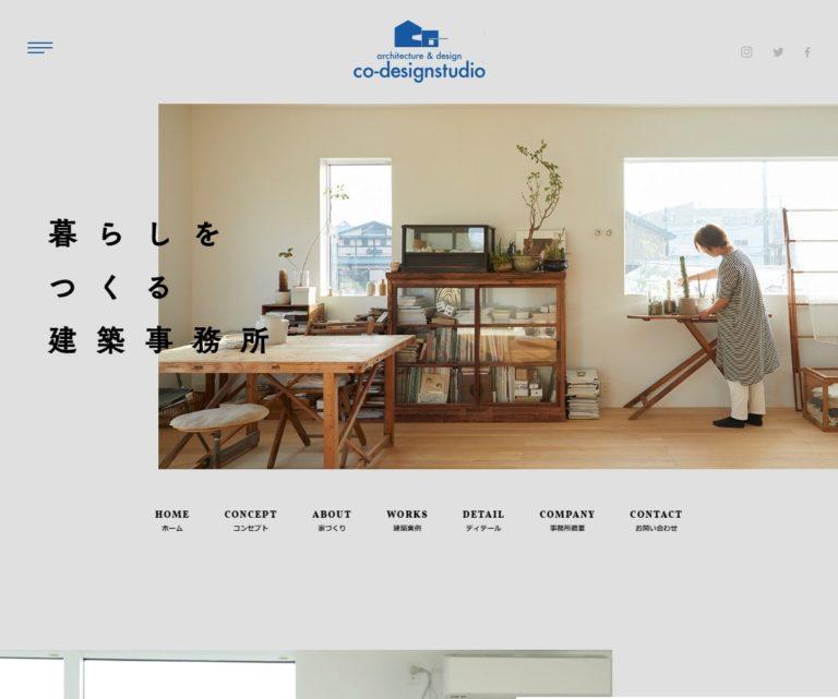 埼玉県・川口市の暮らしをつくる建築・設計事務所|コーデザインスタジオ