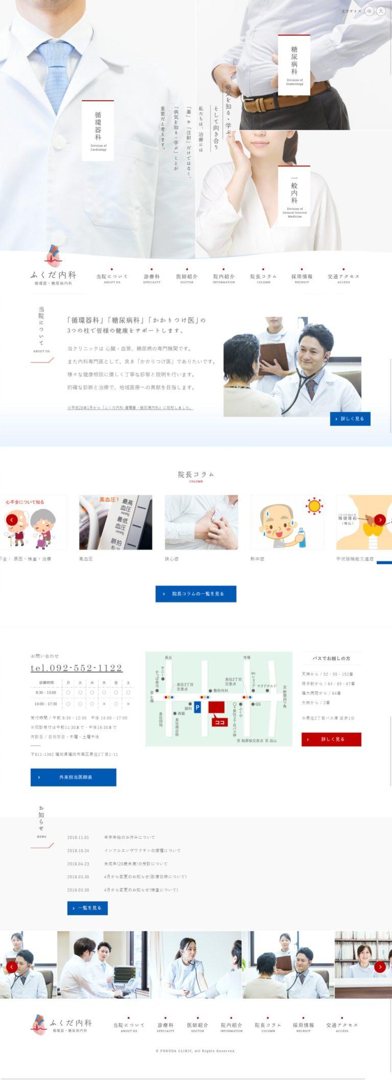 福岡市南区|ふくだ内科循環器・糖尿病内科
