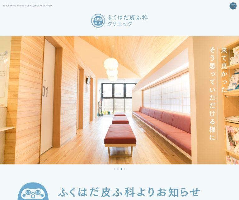 福岡県飯塚市の皮膚科医院 | 医療法人 ふくはだ皮ふ科クリニック