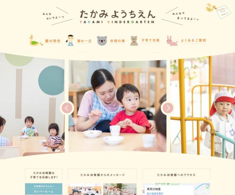 たかみ幼稚園 | 北九州市八幡の幼稚園