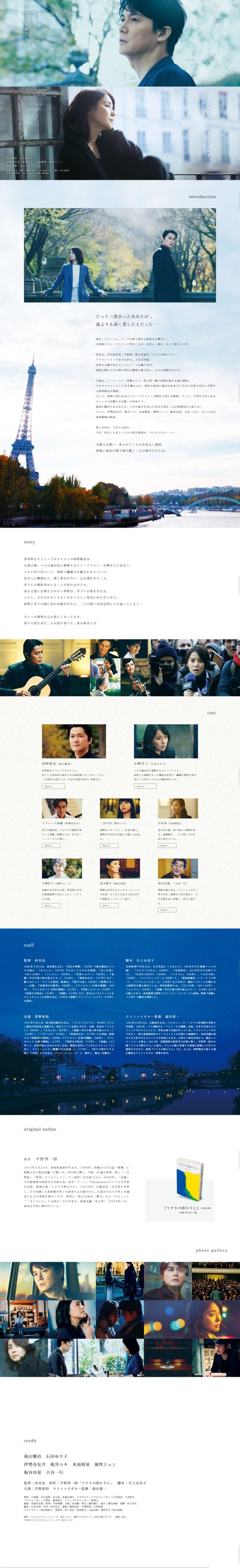 映画『マチネの終わりに』公式サイト