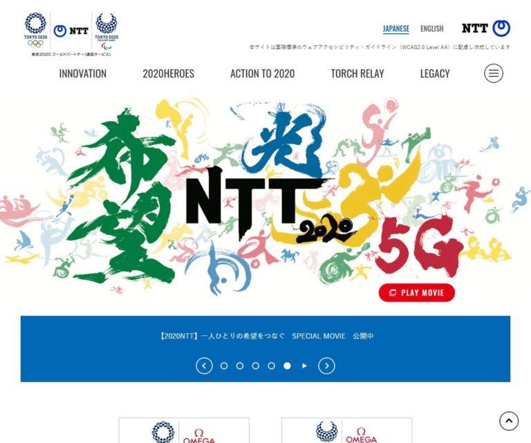 2020NTT「2020年、そしてその先へ」東京2020オリンピック・パラリンピックスペシャルサイト