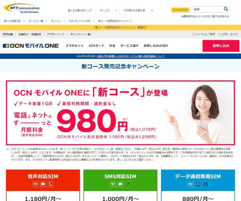 新コース発売記念キャンペーン|OCN モバイル ONE