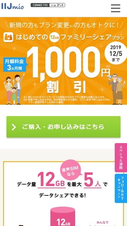 はじめての12GBファミリーシェアプラン1000円割引キャンペーン | IIJmio