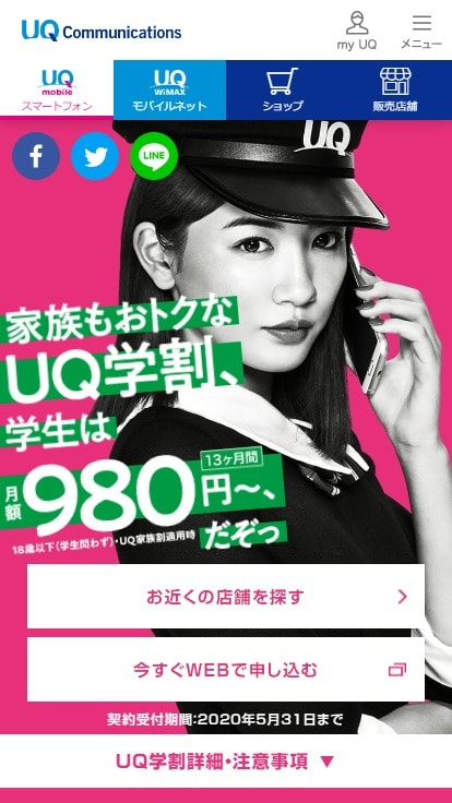 UQ学割│格安スマホ/SIMはUQ mobile(モバイル)|【公式】UQコミュニケーションズ