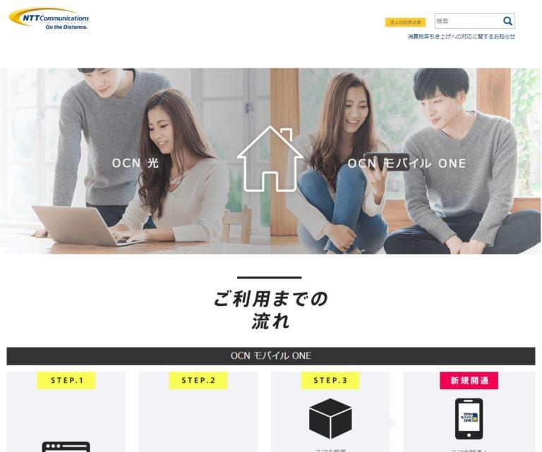 ネットとスマホまとめてOCN | NTTコミュニケーションズ