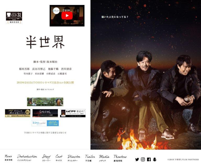 映画『半世界』公式サイト