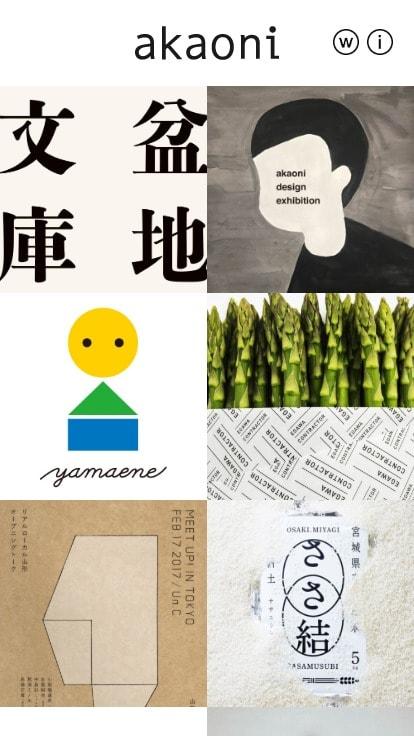 アカオニ|デザイン 写真 WEB|山形