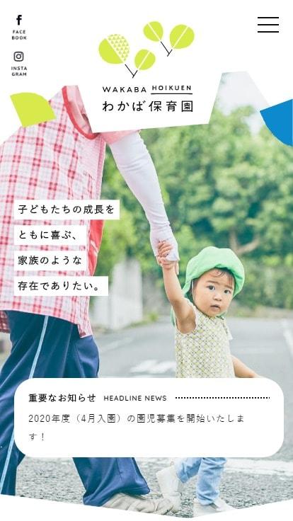 わかば保育園|大阪府羽曳野市にある企業主導型保育