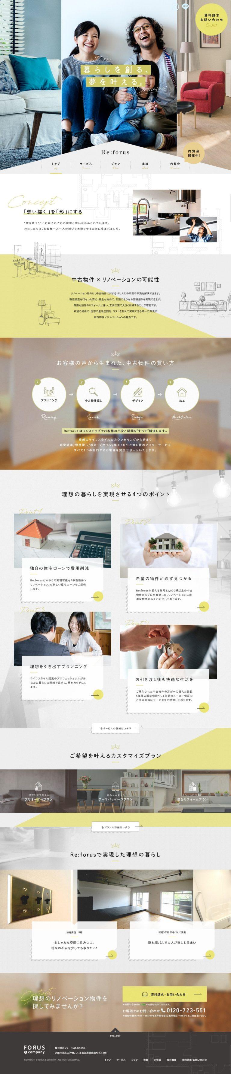 リノベーション×中古物件のワンストップサービス - Re:forus