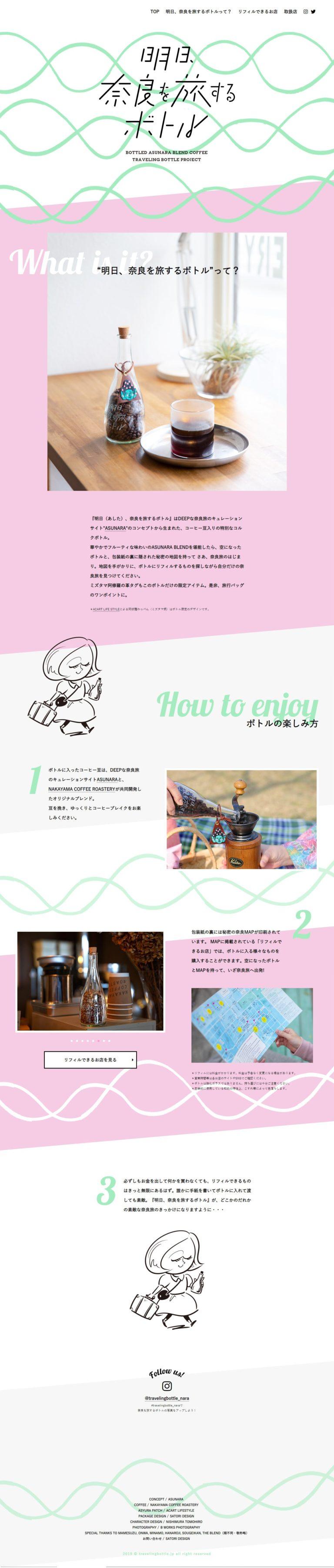 明日、奈良を旅するボトル | TRAVELING BOTTLE PROJECT