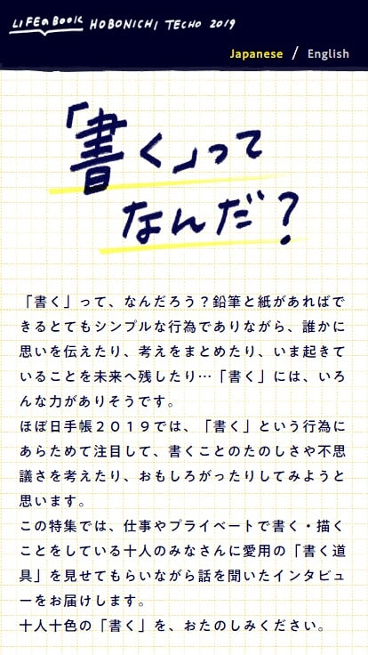 vol.5 ヨシタケシンスケ - 「書く」ってなんだ? - ほぼ日手帳2019