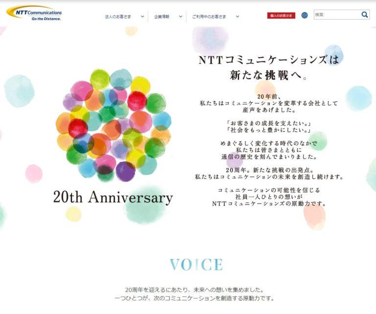20th Anniversary | NTTコミュニケーションズ