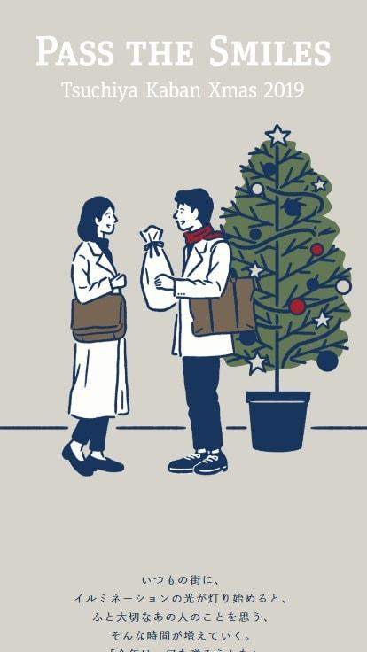 土屋鞄のクリスマスギフトサイト / 土屋鞄製造所