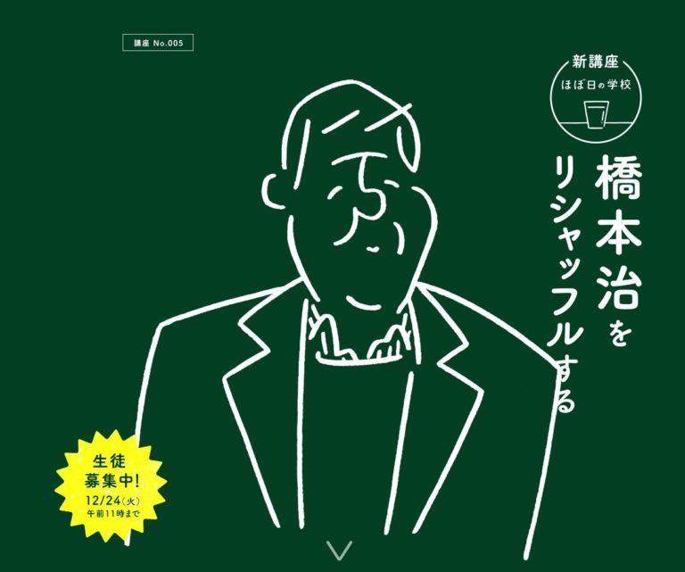 ほぼ日の学校新講座「橋本治をリシャッフルする」 - ほぼ日刊イトイ新聞