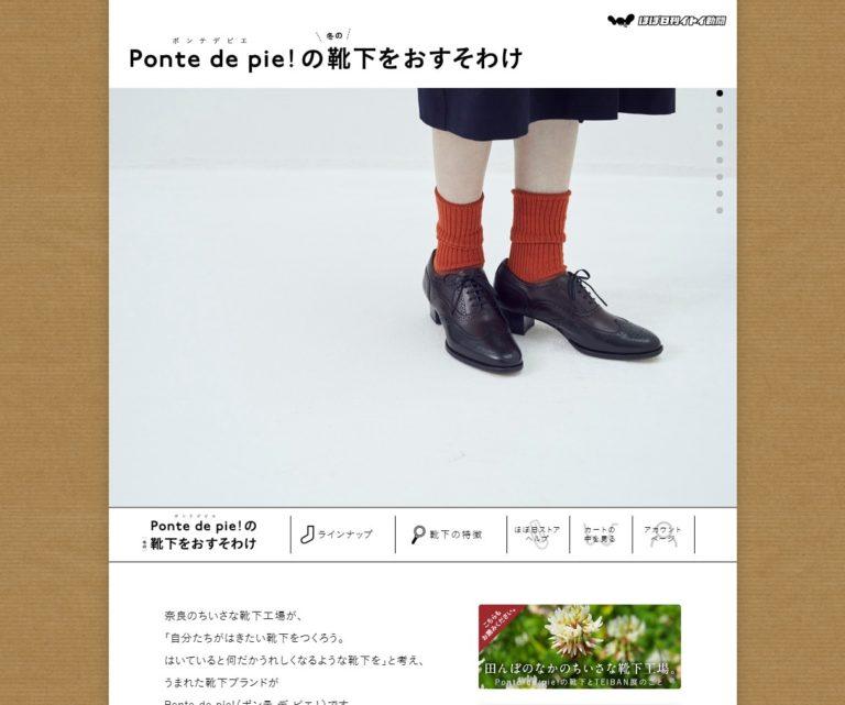 Ponte de pie!の冬の靴下をおすそわけ - ほぼ日刊イトイ新聞