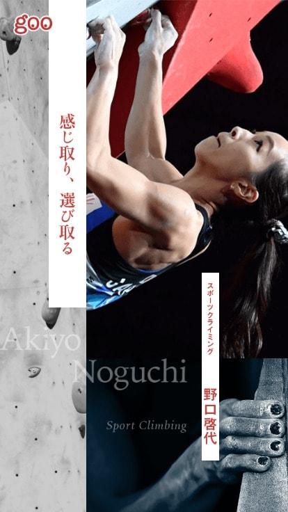 感じ取り、選び取る - 野口啓代 - 「夢は私を離さない」 - 東京五輪2020 - gooニュース