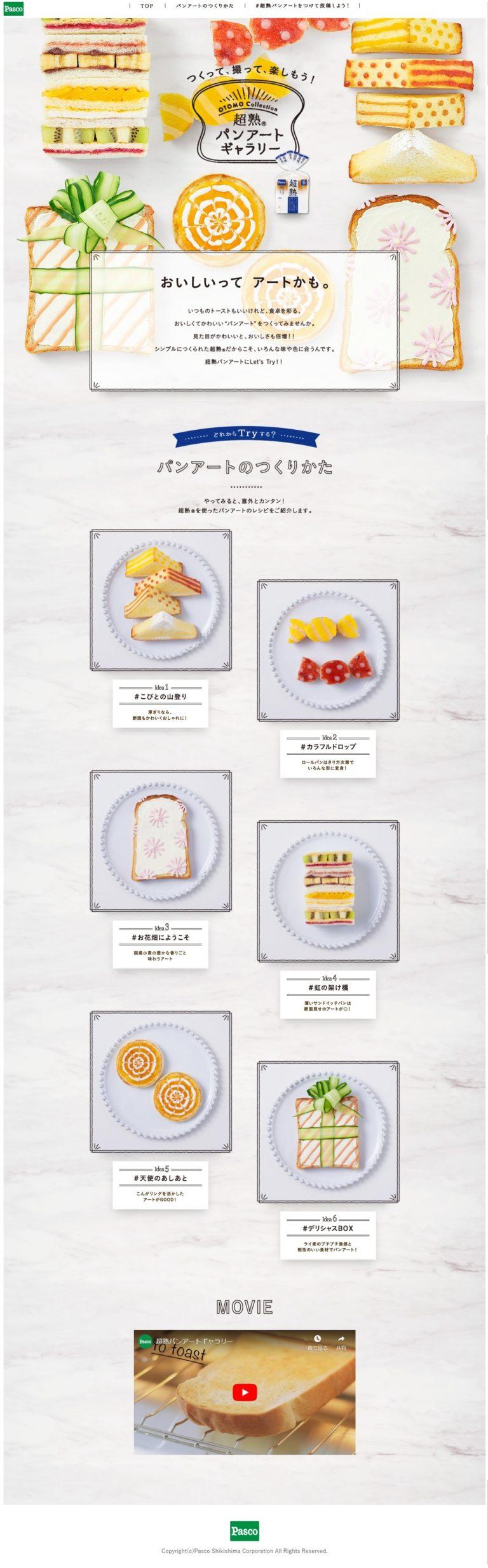 超熟パンアートギャラリー|Pasco