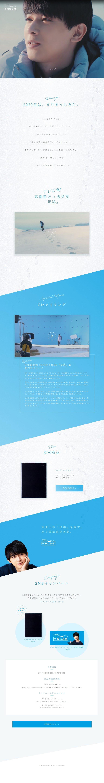 2020年版CM -Special Site-|高橋書店