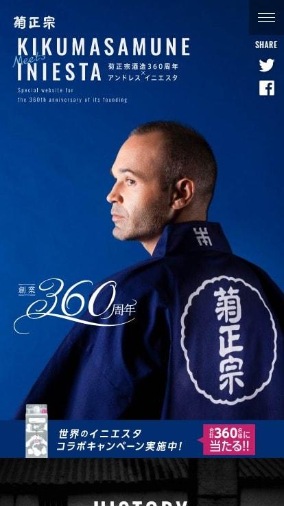 菊正宗酒造360周年 × アンドレス イニエスタ スペシャルサイト