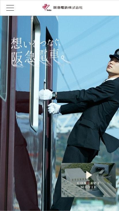 想いをつなぐ阪急電鉄