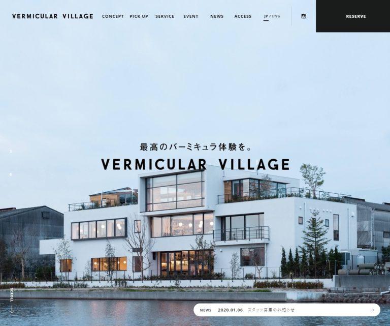最高のバーミキュラ体験を。 | VermicularVillage(バーミキュラビレッジ)公式サイト