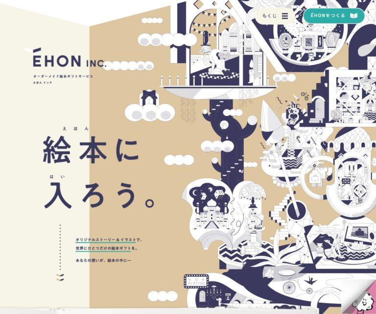 「ÉHON INC.」はオーダーメイド絵本ギフトサービスです