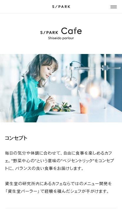 S/PARK Cafe | 資生堂