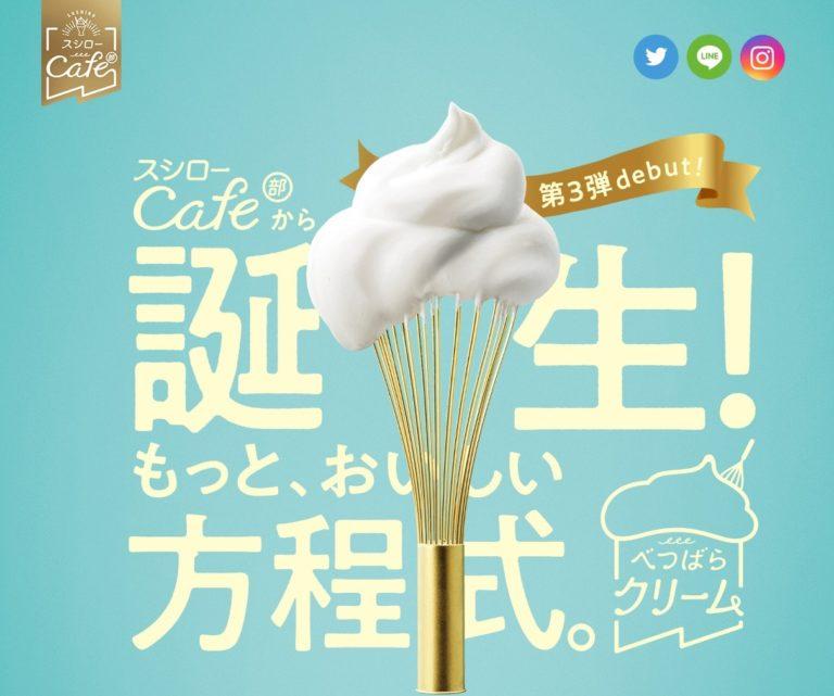 スシローカフェ部から誕生!もっと、おいしい方程式。『べつばらクリーム』 |回転寿司 スシロー