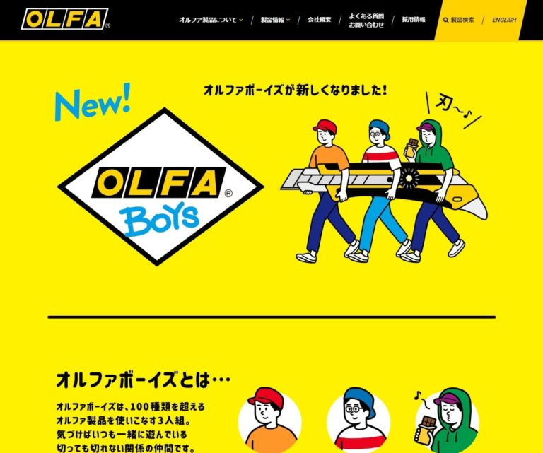 OLFA Boys オルファボーイズ|オルファ株式会社【公式サイト】