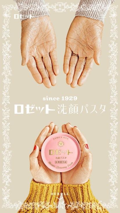 ロゼット洗顔パスタ since 1929 | ロゼット