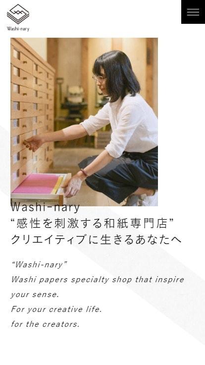 【感性を刺激する】和紙専門店Washi-nary(クリエイティブに生きるあなへ)
