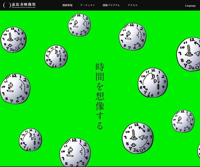 第12回 恵比寿映像祭(2020)
