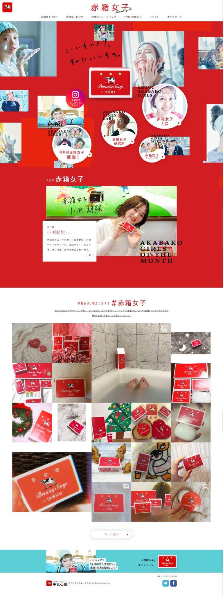 赤箱女子-Akabako girls- | 牛乳石鹼共進社株式会社