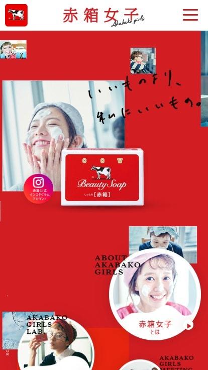 赤箱女子-Akabako girls-   牛乳石鹼共進社株式会社