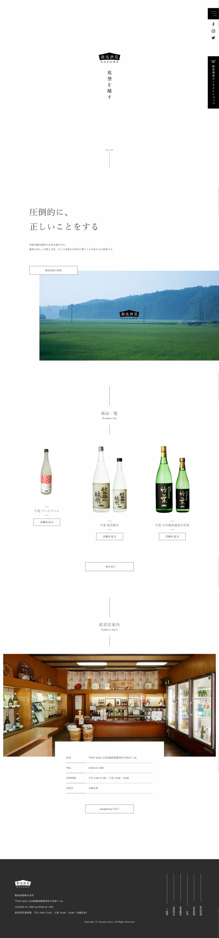 数馬酒造株式会社|能登の地酒「竹葉(ちくは)」
