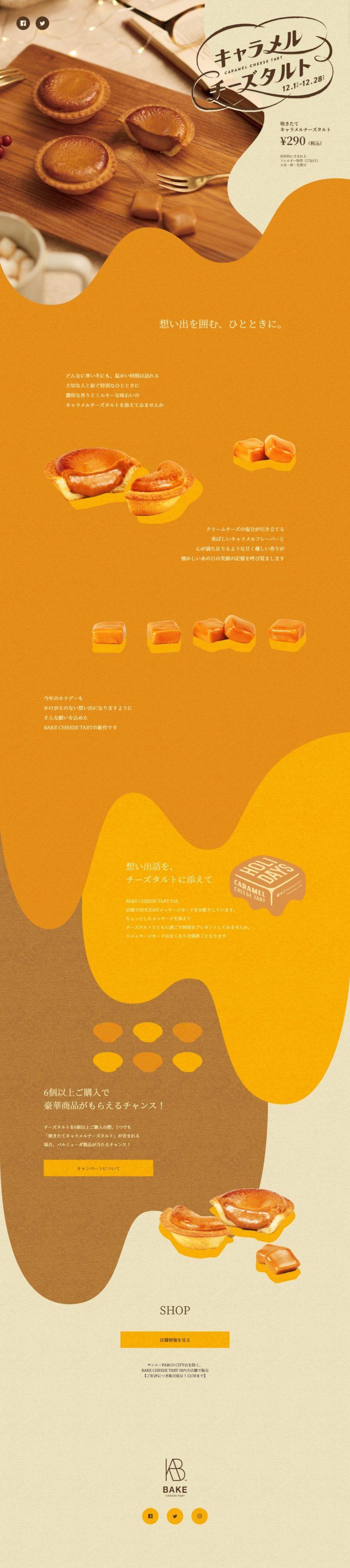 焼きたてキャラメルチーズタルト | ベイクチーズタルト | BAKE CHEESE TART