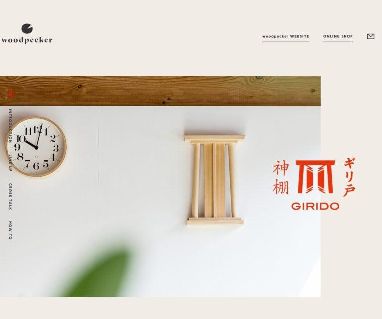 woodpecker(ウッドペッカー) - 新しいかたちの家庭用 神棚「GIRIDO(ギリ戸)」