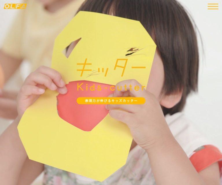 キッター Kids-cutter|オルファ株式会社【公式サイト】