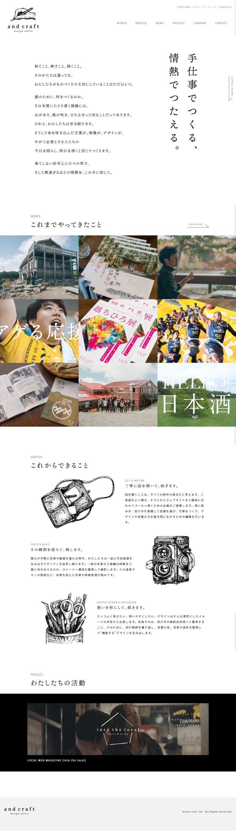 アンドクラフト株式会社(and craft, Inc.)|長野県の映像・デザイン・ホームページ、企画制作会社