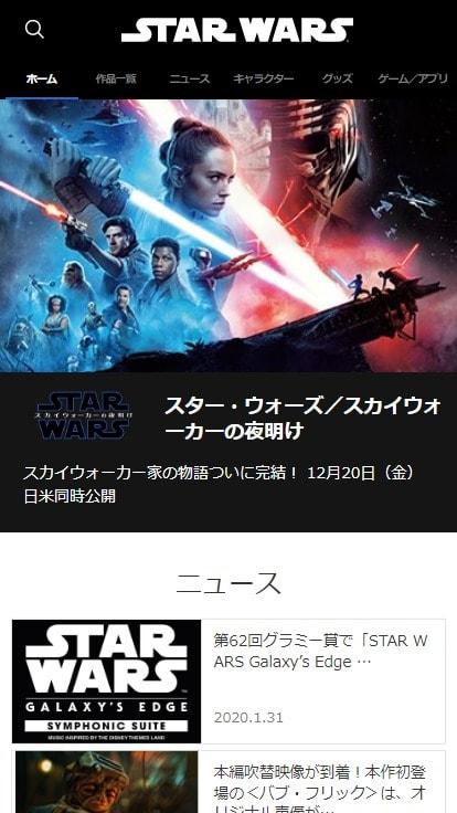 スター・ウォーズ|STAR WARS