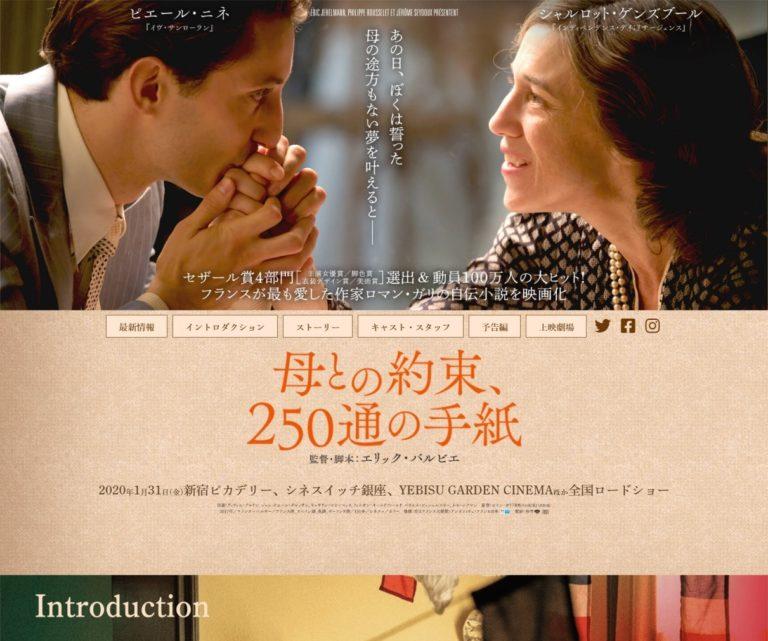 映画『母との約束、250通の手紙』公式サイト