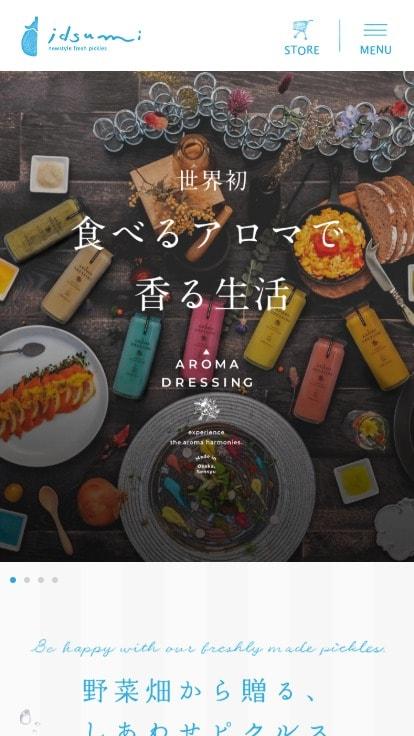idsumiのピクルス 泉州野菜のピクルス 大阪のお土産