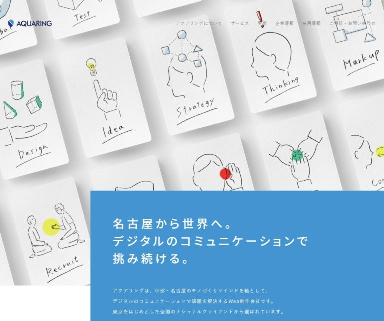 アクアリング|名古屋から世界へ。デジタルのコミュニケーションで挑み続ける。|AQUARING Inc.