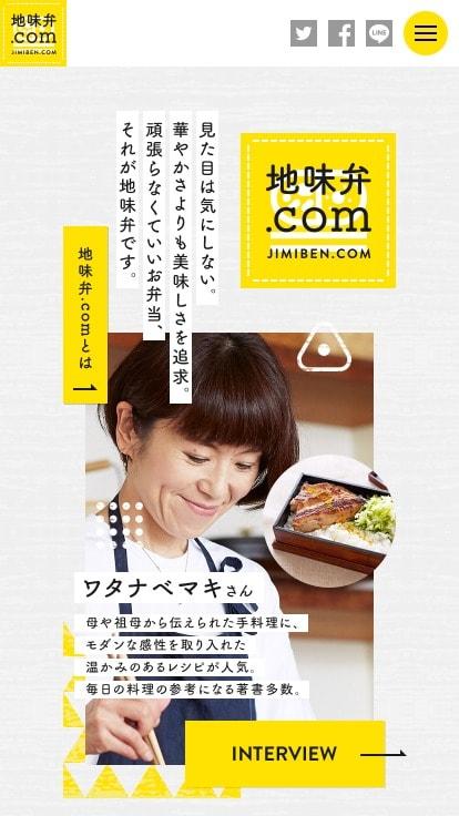 地味弁.com -今日も地味弁でいいじゃない!毎日続けられるお弁当生活- | 【全農公式】